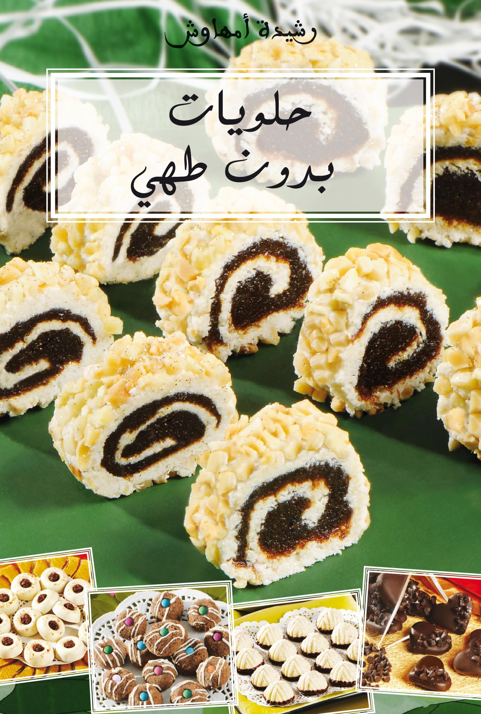 صورة حلويات دون طهي , حلوى سهلة ولذيذة
