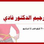 رجيم الدكتور فادي , رجيم التخسيس والرشاقة