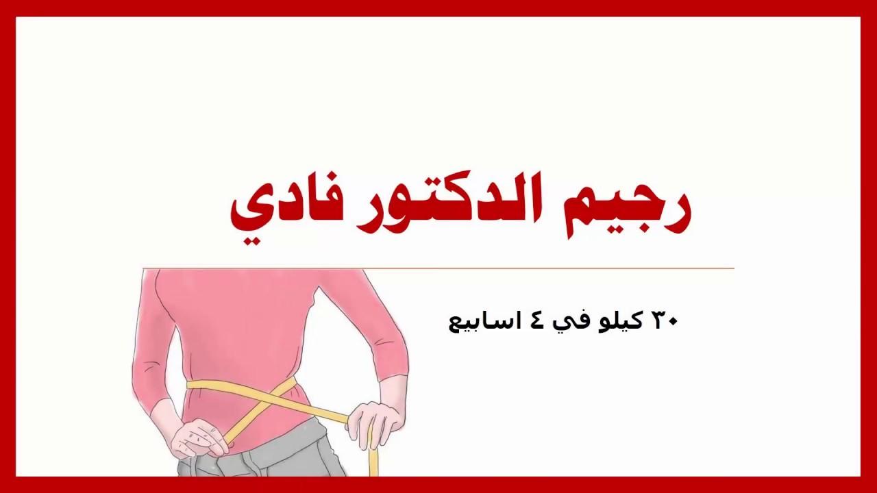صوره رجيم الدكتور فادي , رجيم التخسيس والرشاقة