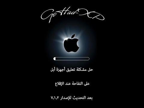 صوره الايفون معلق على التفاحة , تفاحة الايفون