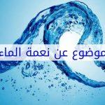 موضوع عن الماء , اهميته في حياة الانسان