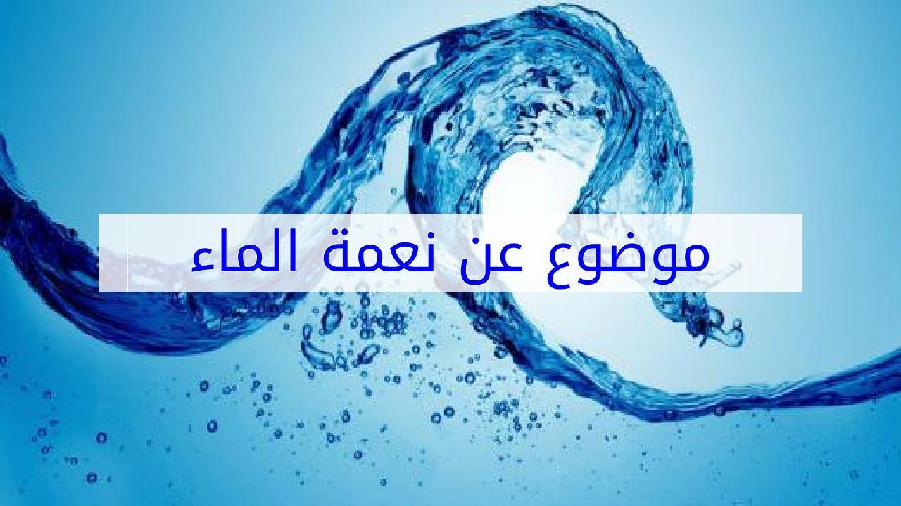 صور موضوع عن الماء , اهميته في حياة الانسان
