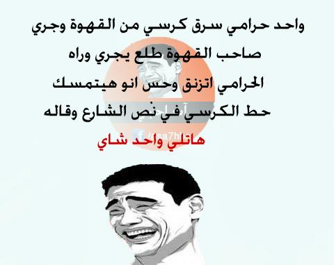 بالصور نكت اساحبي 2019 , اضحك وانسي الهم مع نكات روعه 2301 1