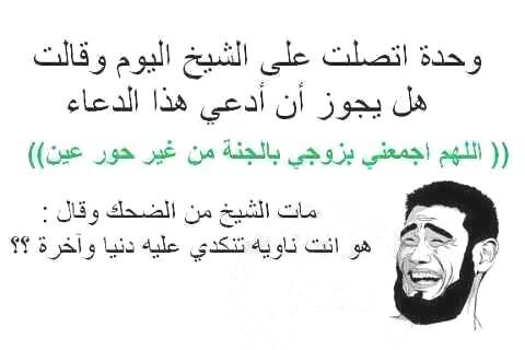 بالصور نكت اساحبي 2019 , اضحك وانسي الهم مع نكات روعه 2301 2