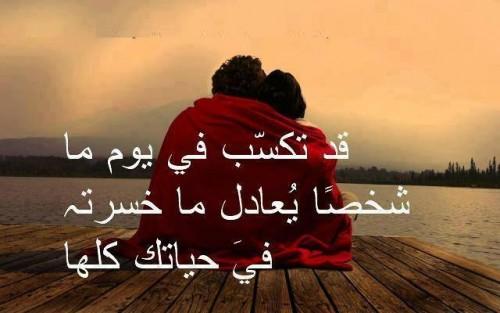بالصور عبارة رومانسية , كلمات تعبر عن الحب 2314 18