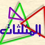 بحث عن المثلث , معلومات عن الادوات الهندسيه