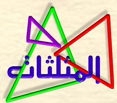 صوره بحث عن المثلث , معلومات عن الادوات الهندسيه