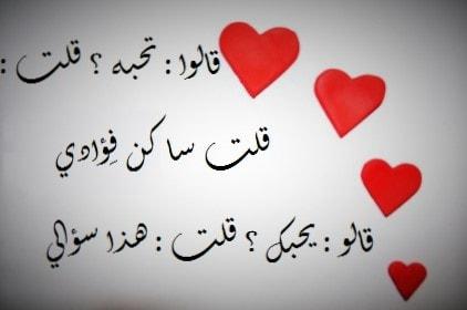 صوره عبارات حب قصيره , احلي كلمات علمتني الغرام