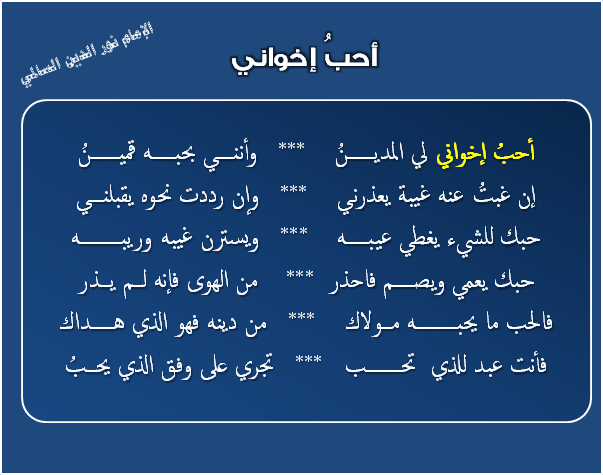بالصور اشعار اسلامية , كلمات شعرية دينية حلوة 2348