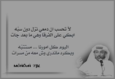 بالصور اشعار محمد بن فطيس , اشهر شعار قطر 2354 1