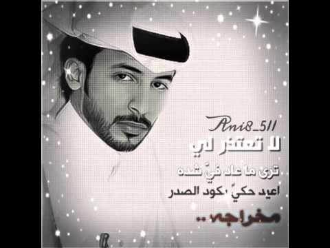 بالصور اشعار محمد بن فطيس , اشهر شعار قطر 2354 4
