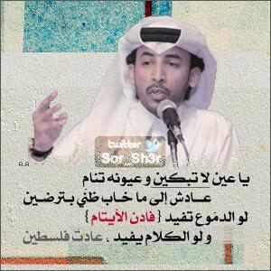 بالصور اشعار محمد بن فطيس , اشهر شعار قطر 2354 5