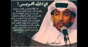 صوره اشعار محمد بن فطيس , اشهر شعار قطر