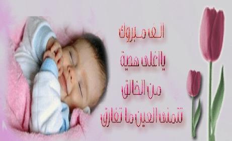 بالصور مباركة مولود , عبارات تهنئة و مباركة للولادة 2356 1