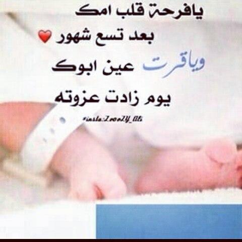 بالصور مباركة مولود , عبارات تهنئة و مباركة للولادة 2356 2