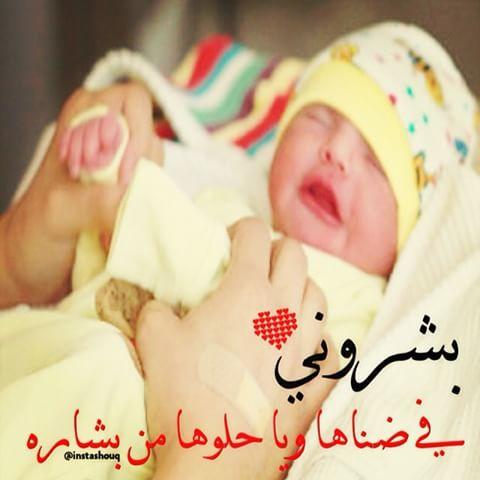 بالصور مباركة مولود , عبارات تهنئة و مباركة للولادة 2356 4