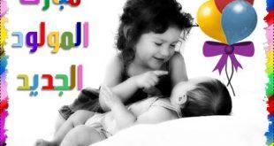 بالصور مباركة مولود , عبارات تهنئة و مباركة للولادة 2356 4.png 310x165