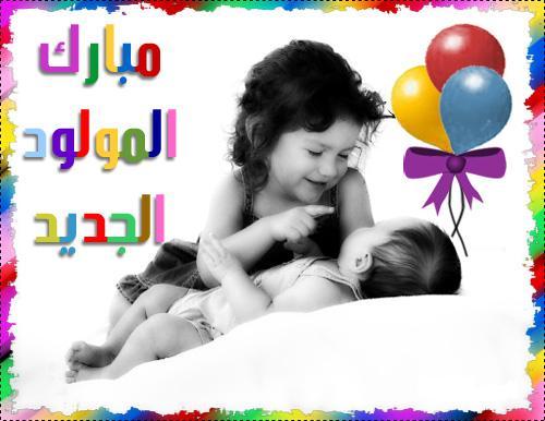 صورة مباركة مولود , عبارات تهنئة و مباركة للولادة