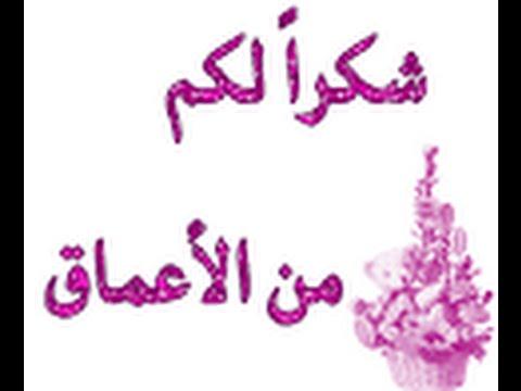 بالصور بطاقات شكر وتقدير , كلمات امتنان واحترام علي صور 2360 1