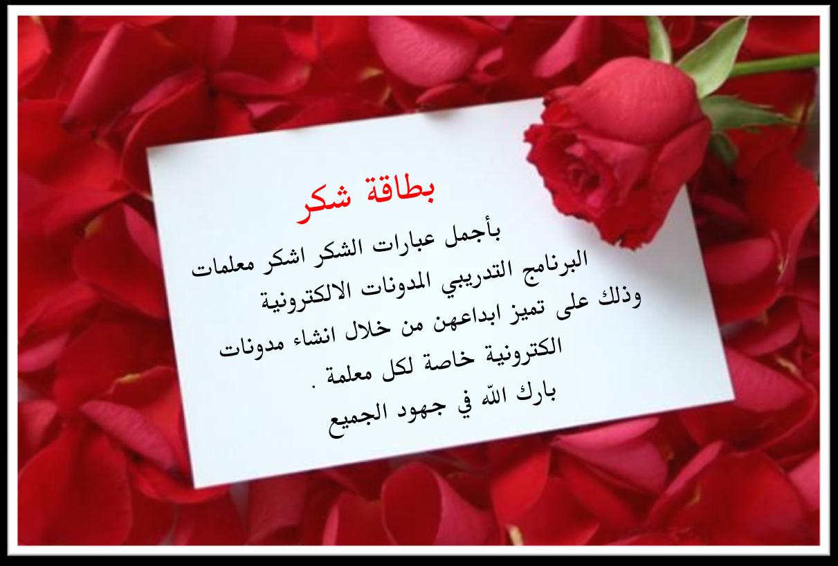 بالصور بطاقات شكر وتقدير , كلمات امتنان واحترام علي صور 2360