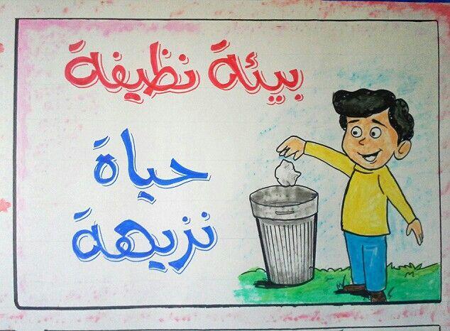 بالصور كلمة عن النظافة , عبارت معبرة عن حكم للنظافة 2363 2