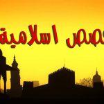 قصص دينية مؤثرة , حكايات اسلاميه للعبرة