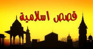 صوره قصص دينية مؤثرة , حكايات اسلاميه للعبرة
