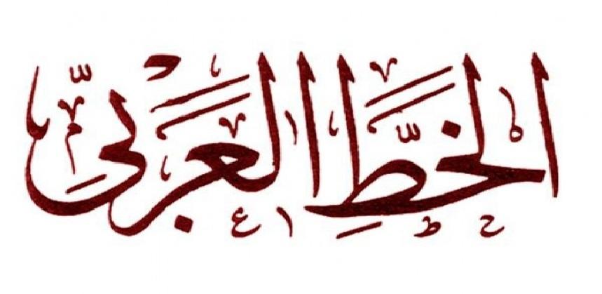 صور خطوط اسلامية , انواع الخط العربي