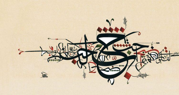 بالصور خطوط اسلامية , انواع الخط العربي 2377 5