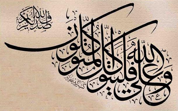 بالصور خطوط اسلامية , انواع الخط العربي 2377 6