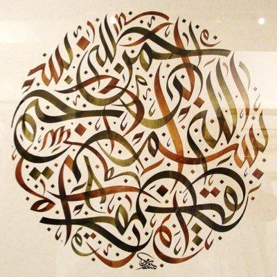 بالصور خطوط اسلامية , انواع الخط العربي 2377 8