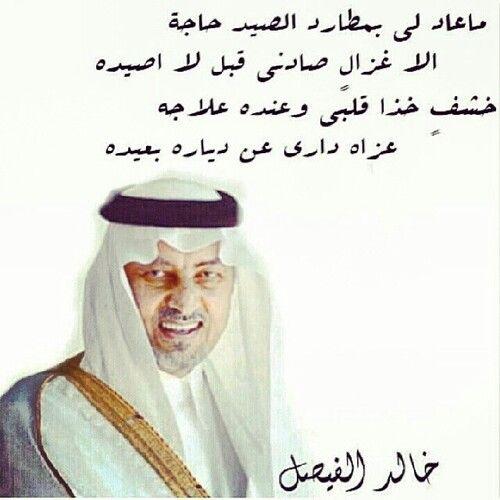 صورة اشعار خالد الفيصل , ابيات شعرية لامير السعوديه