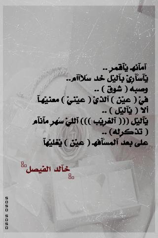 بالصور اشعار خالد الفيصل , ابيات شعرية لامير السعوديه 2380 4