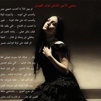 بالصور اشعار خالد الفيصل , ابيات شعرية لامير السعوديه 2380 5