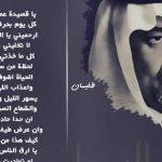 اشعار خالد الفيصل , ابيات شعرية لامير السعوديه