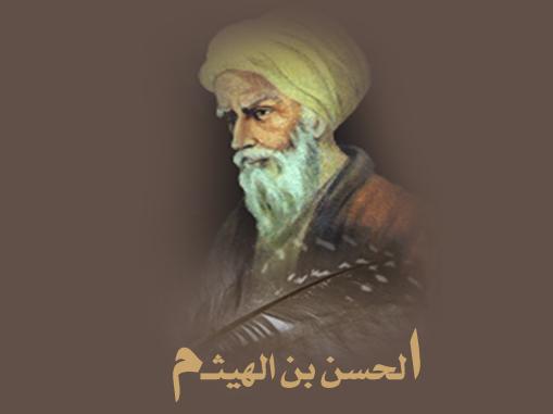صور بحث عن ابن الهيثم , معلومات عن العالم العربي الحسن بن الهيثم