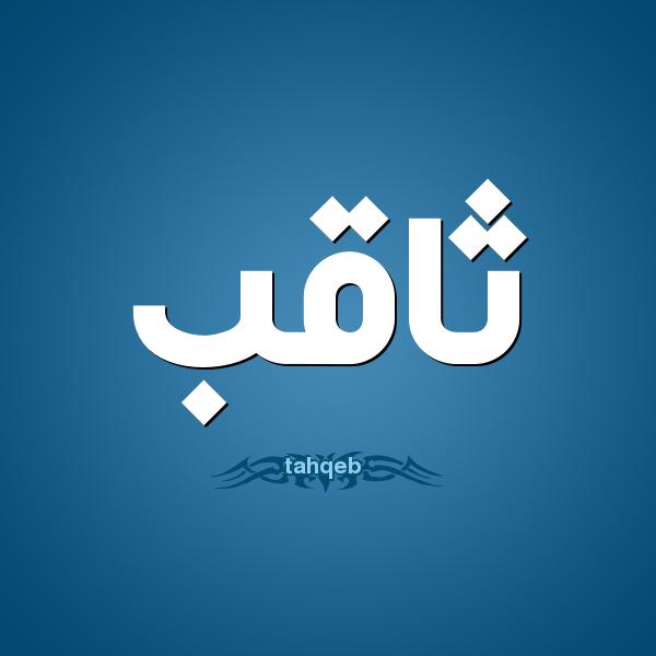 بالصور اسماء خليجية , احلي الالقاب العربية المميزة 2391 1