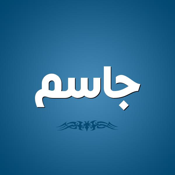 بالصور اسماء خليجية , احلي الالقاب العربية المميزة 2391 2