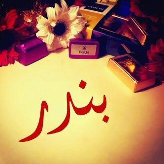 بالصور اسماء خليجية , احلي الالقاب العربية المميزة 2391 4