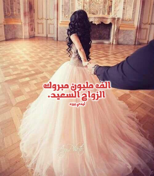 بالصور عبارات تهنئة زواج , بطاقات للمباركة للعروسان 2401 3