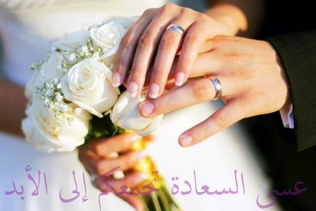 بالصور عبارات تهنئة زواج , بطاقات للمباركة للعروسان 2401 6
