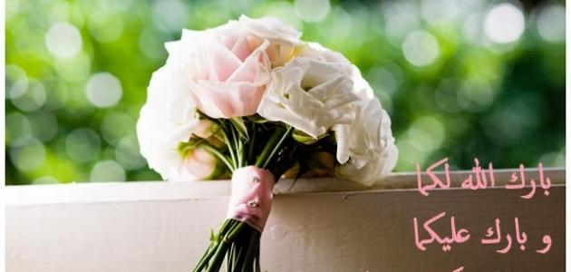 بالصور عبارات تهنئة زواج , بطاقات للمباركة للعروسان 2401 7