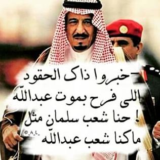 صوره قصيده عن السعوديه , شعر مديح للمملكة