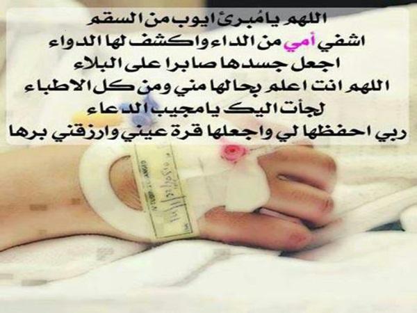 بالصور ادعيه للمريض , دعاء للشفاء من المرض 2403 7