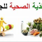 موضوع عن الصحة , كلمات للاهتمام بصحتنا