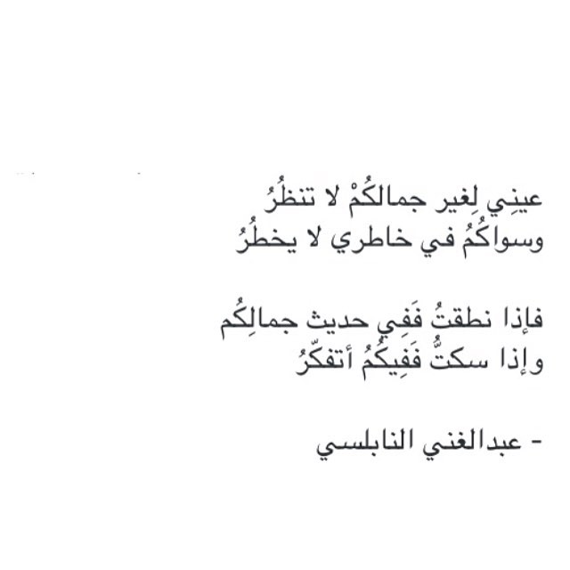 صوره قصائد حب بالفصحى , ابيات للعشاق بالعربية