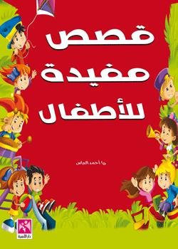 صورة قصص قصيرة ومفيدة للاطفال , حكايات تعليمية للطفل