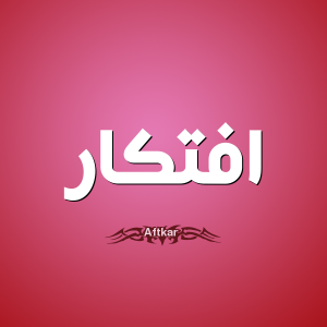 بالصور اسماء بنات خليجية , القاب فتيات عربية خطيرة 2510 1