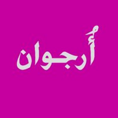 صوره اسماء بنات خليجية , القاب فتيات عربية خطيرة