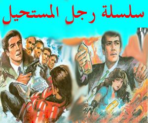 بالصور روايات مصرية للجيب , اروع رواية مصرية للجيب 2556 1